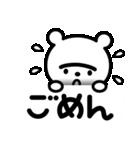 ぼく、僕、素朴…ソボクマです。(個別スタンプ:20)