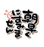 でか筆文字しんぷる 丁寧語(個別スタンプ:03)