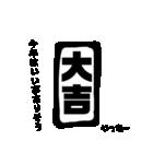 正月専用(個別スタンプ:04)