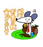 ねずみぱぱ(個別スタンプ:03)