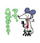 ねずみぱぱ(個別スタンプ:15)