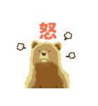 ちょいリアルくま(個別スタンプ:12)