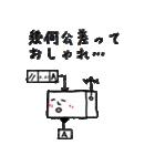 機械設計メモ×さしみアタック(個別スタンプ:08)