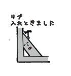 機械設計メモ×さしみアタック(個別スタンプ:14)