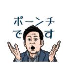 日本一のマジシャンポンチの楽しいスタンプ(個別スタンプ:01)