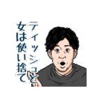 日本一のマジシャンポンチの楽しいスタンプ(個別スタンプ:08)