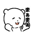 ゲームしろくま(個別スタンプ:10)