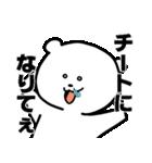 ゲームしろくま(個別スタンプ:20)