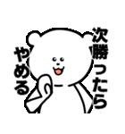 ゲームしろくま(個別スタンプ:26)