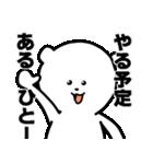 ゲームしろくま(個別スタンプ:37)