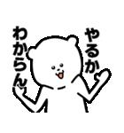 ゲームしろくま(個別スタンプ:40)