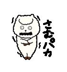 ぱかにぃ(個別スタンプ:27)