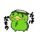 だれもしらないかっぱちゃん(byよもぎ)(個別スタンプ:19)