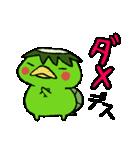 だれもしらないかっぱちゃん(byよもぎ)(個別スタンプ:38)