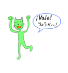 緑色の猫とスペイン語(個別スタンプ:12)