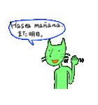 緑色の猫とスペイン語(個別スタンプ:16)