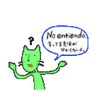 緑色の猫とスペイン語(個別スタンプ:20)