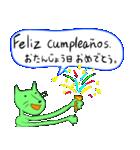 緑色の猫とスペイン語(個別スタンプ:32)