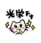 ゆるねこ敬語2(個別スタンプ:01)