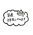 ゆるねこ敬語2(個別スタンプ:08)