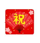 よく動く★お祝い&春夏秋冬・季節の挨拶(個別スタンプ:23)