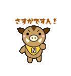 ねくさすん(個別スタンプ:05)