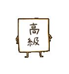 歩く食パン(個別スタンプ:32)