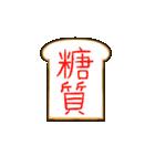 歩く食パン(個別スタンプ:33)
