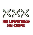 ノー麻雀 ノーライフ _ NxMxNxLx(個別スタンプ:02)