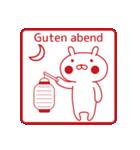 おぴょうさ4 -スタンプ的- ドイツ語版(個別スタンプ:07)