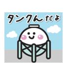 ガスタンクのタンクん(個別スタンプ:03)