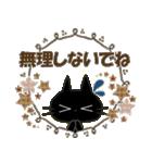 黒ねこのお仕事便り(個別スタンプ:03)