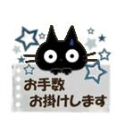 黒ねこのお仕事便り(個別スタンプ:11)