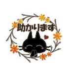 黒ねこのお仕事便り(個別スタンプ:13)