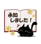 黒ねこのお仕事便り(個別スタンプ:17)