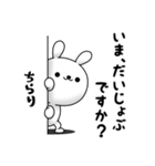 ひねくれうさぎのゆる〜い敬語(個別スタンプ:10)