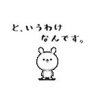 ひねくれうさぎのゆる〜い敬語(個別スタンプ:28)