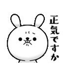 ひねくれうさぎのゆる〜い敬語(個別スタンプ:32)