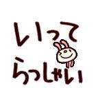 シャカリキうさぎ7(デカ文字編)(個別スタンプ:25)