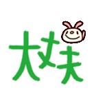 シャカリキうさぎ7(デカ文字編)(個別スタンプ:36)