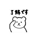 ちゃんくま敬語スタンンプ(個別スタンプ:09)