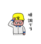 おじさん仕事がんばってんだよ(工場編)(個別スタンプ:12)