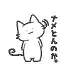 猫の「あいつ」のスタンプ(個別スタンプ:01)