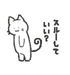 猫の「あいつ」のスタンプ(個別スタンプ:33)