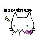 にゃー美さんの日常(個別スタンプ:11)