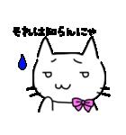 にゃー美さんの日常(個別スタンプ:17)