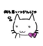 にゃー美さんの日常(個別スタンプ:18)