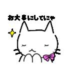 にゃー美さんの日常(個別スタンプ:32)