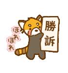 風太ァズおちょくりレッサーパンダスタンプ(個別スタンプ:15)