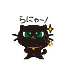 黒猫ニャッタのニャッタンプ(個別スタンプ:02)